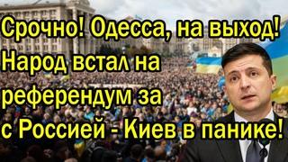 Срочно! Вся Одесса встала на референдум за Россией - Киев ошарашен, взялся за голову!