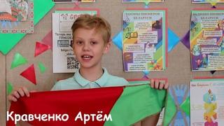 Как завязать пионерский галстук РБ СШ 13 г. Жлобин
