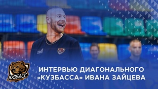 """Интервью диагонального """"Кузбасса"""" Ивана Зайцева"""
