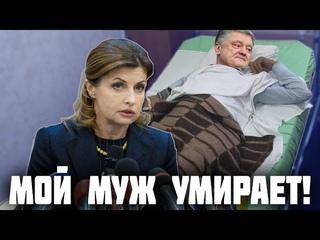 """Экстренно! Жена Порошенко рассказала о муже: """"У него не свертывается кровь, все очень плохо!"""""""