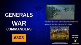 Лазерный vs ВВС, лучшая тактика Пехотного против BOSS, расчет действий наперед,  #303