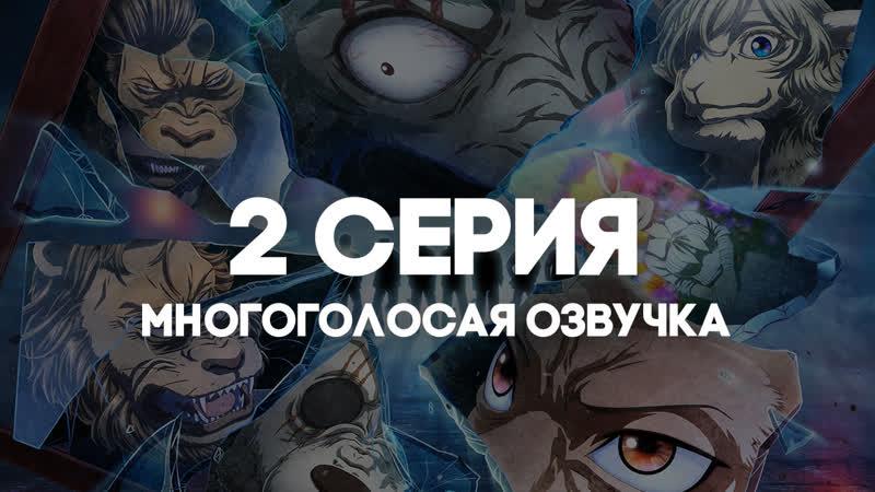 AniRise 2 серия Выдающиеся звери 2 Beastars 2nd Season в многоголосой русской ОЗВУЧКЕ