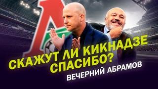 СКАЖУТ ЛИ КИКНАДЗЕ СПАСИБО ЗА НИКОЛИЧА? / Вечерний Абрамов