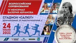 IV Мемориал Абрамова