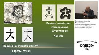 Новые находки средневекового клинкового оружия в Тульской области. Часть 2