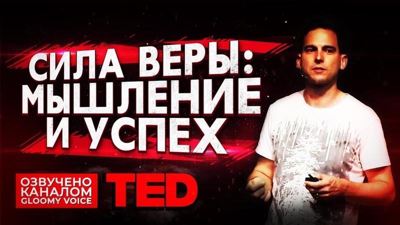 TED Сила веры мышление и успех