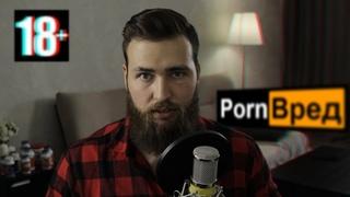 Как Порно влияет на мозг? Половое воздержание (NoFap)