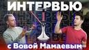28 Интервью с Вовой Мамаевым С чего все начиналось Новая модель кальяна САМАРА ч.2