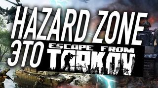 HAZARD ZONE- НОВАЯ ИНФА о режиме Escape from Tarkov для Battlefield 2042 (Обзор слитой альфы Bf2042)