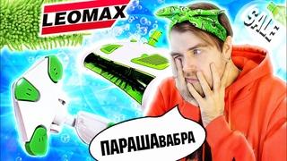 Треш ОБЗОР телемагазинов - ПОЗОРНАЯ паровая ШВАБРА мега 7 от ЛЕОМАКС за 6000 РУБЛЕЙ