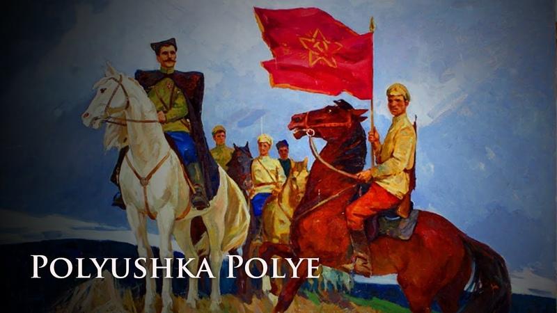 【和訳付】ポーリュシカ・ポーレ / Полюшко-поле【ソ連軍歌】