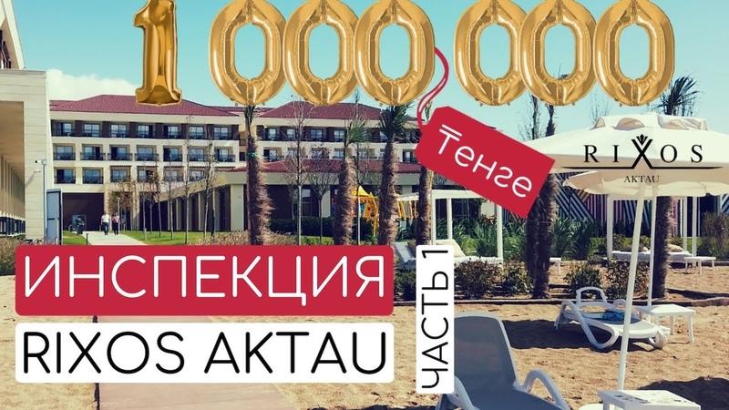 RIXOS AKTAU Самый дорогой отель Цены СПА Шведский стол Риксос Актау часть 1