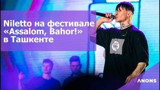 Niletto на фестивале «Assalom, Bahor!» в Ташкенте