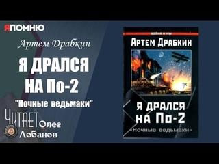 Артём Драбкин  Я дрался на По 2  «Ночные ведьмаки»  Аудиокнига