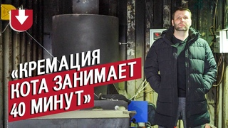 Я кремирую домашних животных: Сергей   (Не)маленький человек
