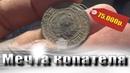 75000 за монету, да опять откопали! Мечта кладоискателя и нумизмата!