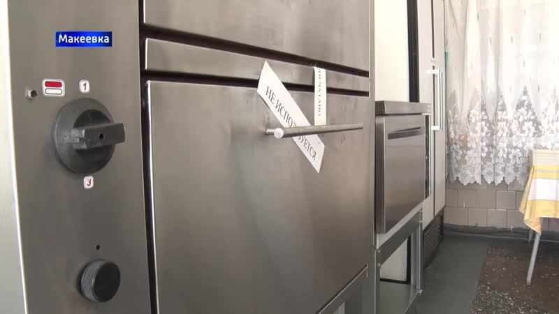 В макеевские школы завезли новое кухонное оборудование