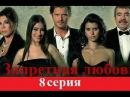 Запретная любовь 8 серия.Запретная любовь смотреть все серии на русском языке.