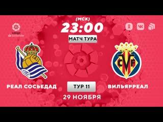 Промо к матчу «Реал Сосьедад» – «Вильярреал»