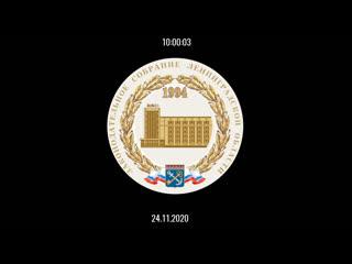 Live: Встреча Губернатора с депутатами Законодательного собрания Ленинградской области