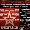 Кавер-концерт Tribute to RUSSIAN ROCK в Харлее