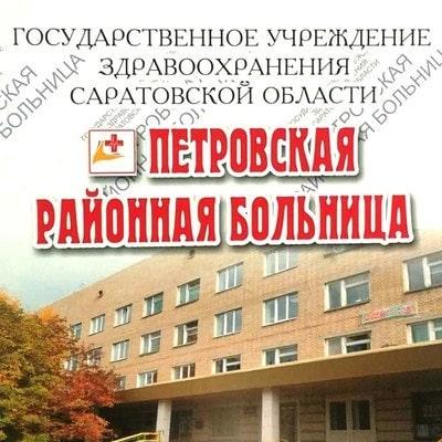 Петровская районная больница приглашает на работу специалистов