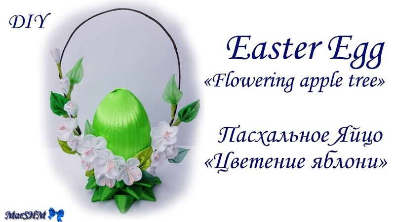 DIY Easter Egg Flowering apple tree МК Пасхальное Яйцо Цветение Яблони