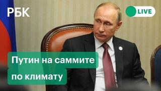 Путин принимает участие в онлайн-саммите по климату. Прямая трансляция