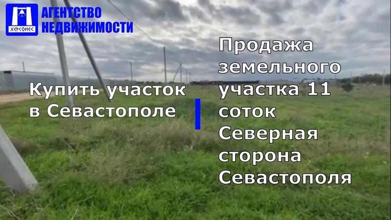 Купить участок в Севастополе Продажа земельного участка 11 соток Северная сторона Севастополя