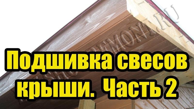 Строительство каркасного дома 8х10 м своими руками. Часть 32. Подшивка свесов крыши 2