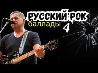 РУССКИЙ РОК. БАЛЛАДЫ - 4