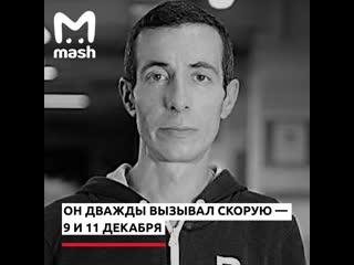 """Журналисту """"Вечерней Москвы"""" останавливали кровотечение курицей из морозилки"""
