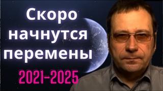 Предсказание для России на ближайшее будущее. Начало великих перемен.