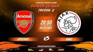 Parimatch Amateur League | Europe | Аякс - Арсенал