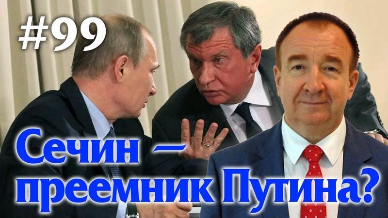 Игорь Панарин Мировая политика 99. Сечин — преемник Путина