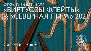 """Live: Opening of the 2021 """"Virtuosi of the Flute & Northern Lyre"""" festival"""