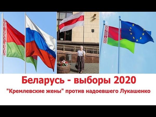 Беларусь выборы 2020 Кремлевские жены против надоевшего Лукашенко