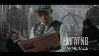 НИГАТИВ - Мармеладе (Официальное видео 2021) [Все о Хип-Хопе]