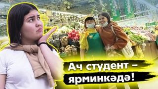 СОЦИАЛЬ ЭКСПЕРИМЕНТ: ашарга сорыйбыз / Социальный эксперимент: просим еду