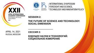 XXII АНМК: Научный симпозиум «Форсайт и НТИ политика» ИСИЭЗ НИУ ВШЭ. Сессия 2