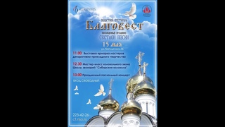 """Фестиваль """"Благовест"""" (в ветреную погоду), 15 мая 2021"""