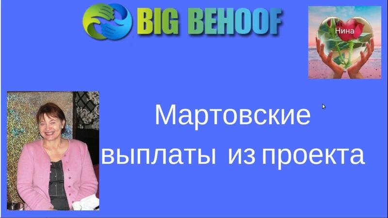 Проект BigBehoof Мартовские выплаты из проекта