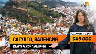 Сагунто / Купить квартиру в Испании с 3 спальнями за €45 тыс