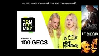 болтай про /альбом 100 gecs — 1000 gecs и клип 100 gecs — Money Machine, зеркало, Элизиум/ 316