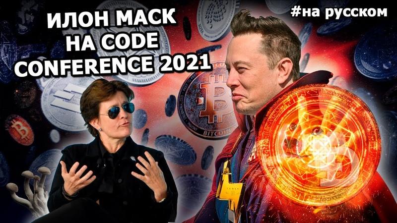 Интервью Илона Маска на Code Conference 2021 на русском