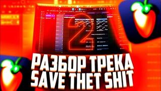 РАЗБОР ТРЕКА Lil peep - Save That Shit | Fl studio 20