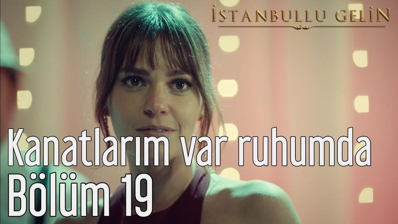 İstanbullu Gelin 19 Bölüm Aslı Enver Kanatlarım Var Ruhumda