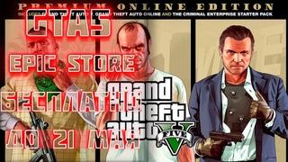 Бесплатно Grand Theft Auto 5 Premium Online Edition Epic Store