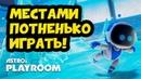 МЕСТАМИ ПОТНЕНЬКО ИГРАТЬ! - Astro's Playroom на PS5