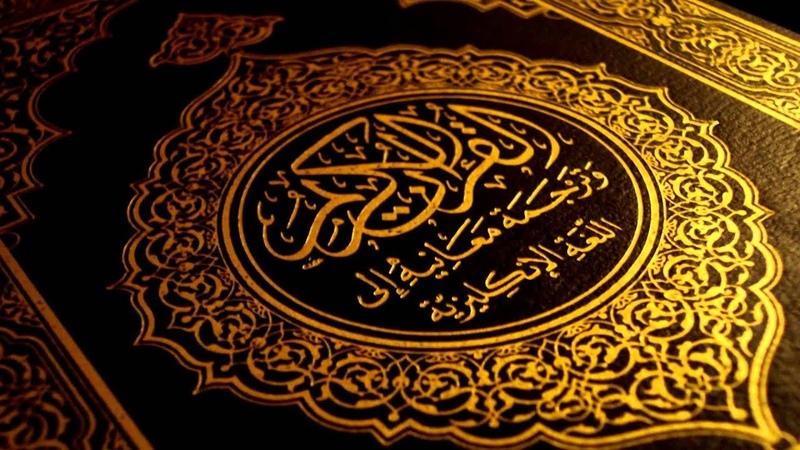 Сура Аль Ихлас Surah Al Ikhlas سورة الإخلاص